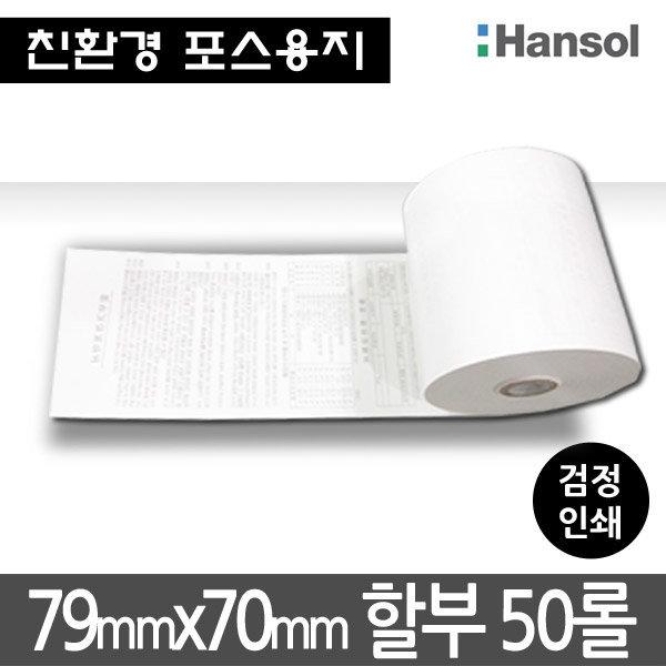 포스용지 79x70(50롤) 할부 / 친환경(검정인쇄) 영수증 상품이미지