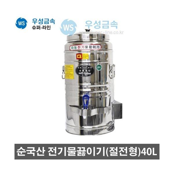 슈퍼라인 전기물끓이기 스텐 보온보냉 물통40L 절전형 상품이미지
