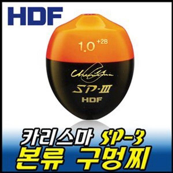 해동 카리스마 SP-III 본류  구멍찌  HF-205 상품이미지