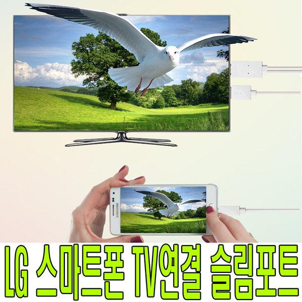 슬림포트 LG V10/G4/G3/G2/Gpro2 TV연결 MHL케이블 상품이미지