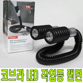 코브라 LED 랜턴 램프 야외 캠핑 낚시 후레쉬 손전등