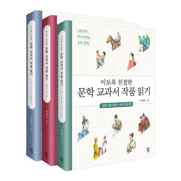 (전3권) 이토록 친절한 문학 교과서 작품 읽기 세트 / 다산에듀 상품이미지