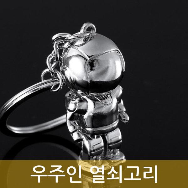 우주인 열쇠고리/열쇠고리/에어팟/키링/가방고리 상품이미지