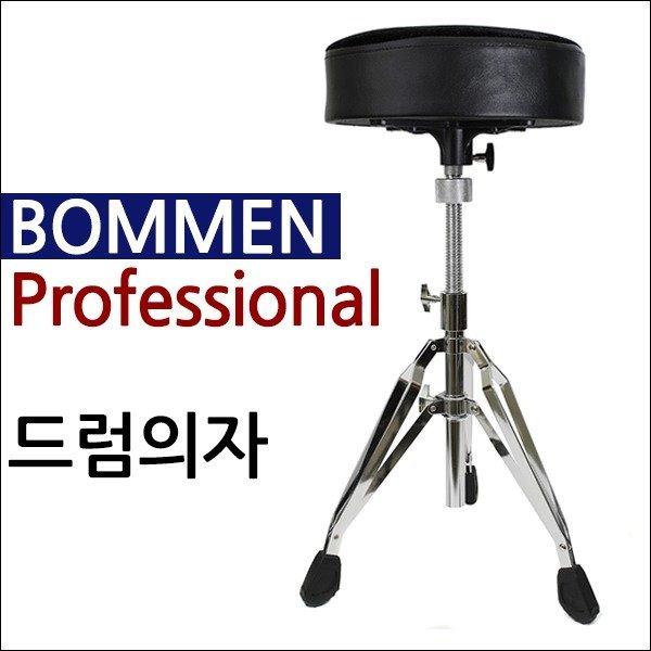 보먼 전문가용 드럼의자 드럼연주 드럼용품 A타입 상품이미지