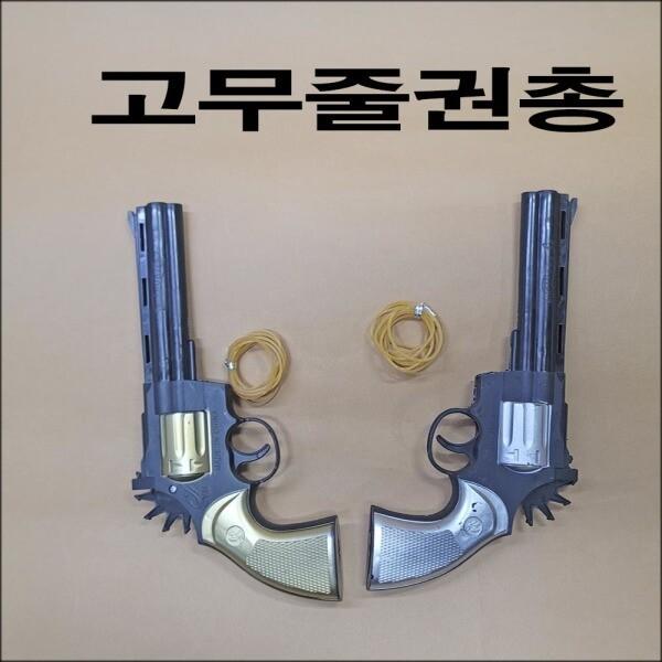 C329/고무줄총/고무밴드총/장난감총/서바이벌총 상품이미지
