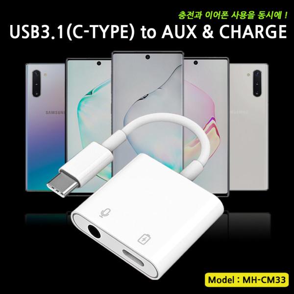 MH-CM33 USB3.1 C타입 듀얼젠더 노트10/노트10플러스 상품이미지