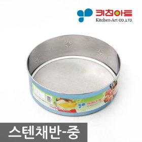 SM 키친아트 스텐 채망 중 / 채반 채망 거름망