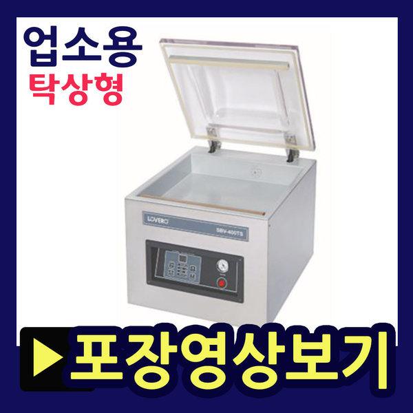 삼보테크 400TS 탁상형진공포장기 족발진공포장기 상품이미지