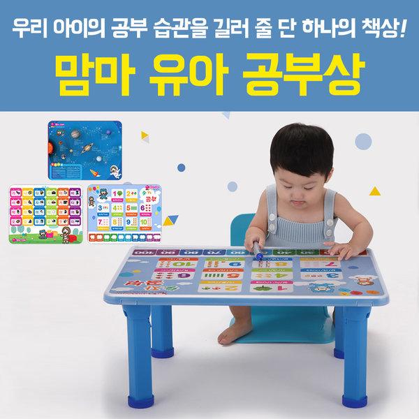 맘마 유아 공부상 그린 시트지교체형 유아책상 상품이미지