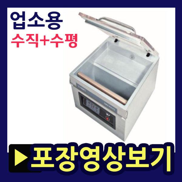 삼보테크 400VH 수직수평겸용진공포장기 국물진공포장 상품이미지