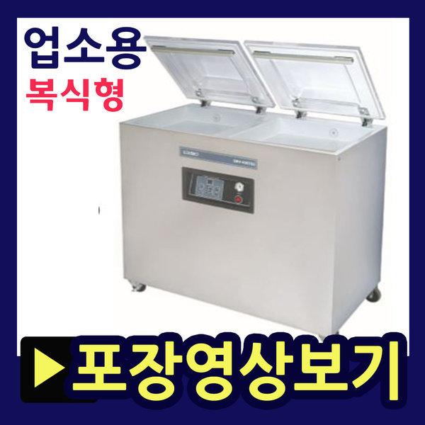 삼보테크 400TS2 복식진공포장기 업소용진공포장기 상품이미지