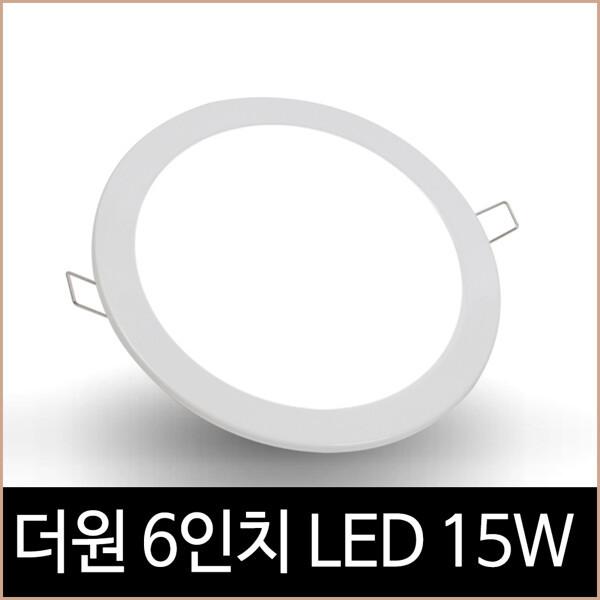 소노조명 더원 LED 6인치 15W 방습 매입등 다운라이트 전구색 상품이미지