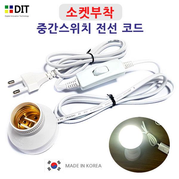 소켓부착 중간스위치 전선 코드/ LED전구 백열등 조명 상품이미지