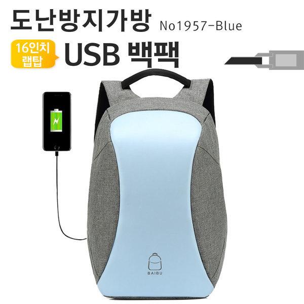 USB백팩 No.1957 블루 배낭여행 출장가방 해외출장 상품이미지