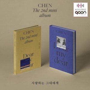 첸 (Chen) - 사랑하는 그대에게 (Dear my dear) (미니앨범 2집)