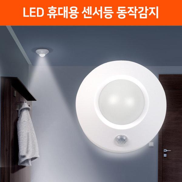 레드밴스 오스람 LED 휴대용 센서등 동작감지 상품이미지