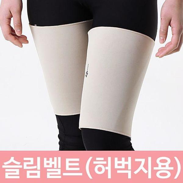 슬림벨트 허벅지용2ea 단계별 지퍼조절방식 맛사지 상품이미지