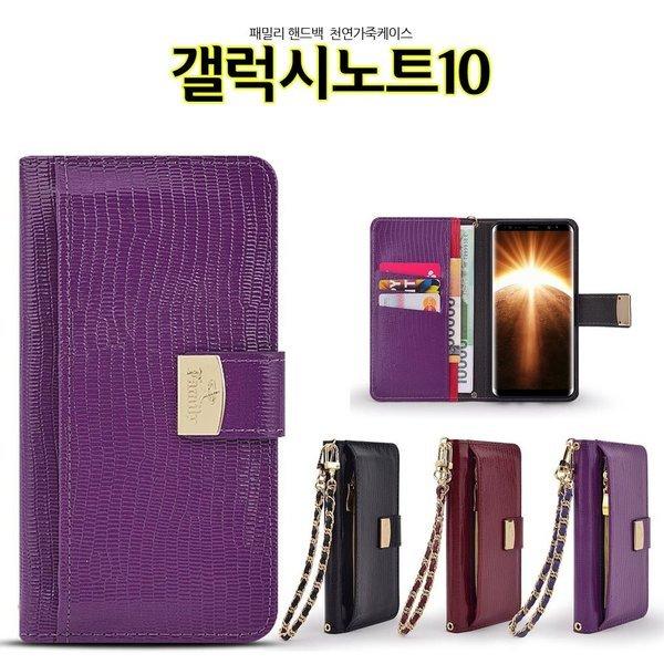 family 갤럭시노트10 천연가죽 케이스 N971 핸드백 상품이미지