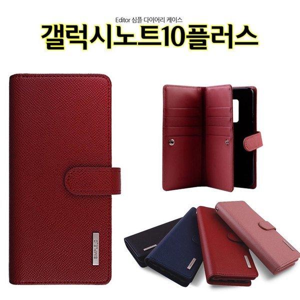 ED심플 갤럭시노트10플러스 케이스 N976 다이어리 상품이미지