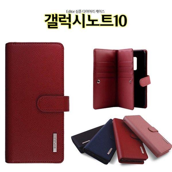 ED심플 갤럭시노트10 케이스 N971 다이어리 지갑 상품이미지