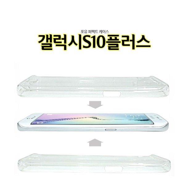 4U 퍼팩트 갤럭시S10플러스 케이스 G975 액정보호 상품이미지