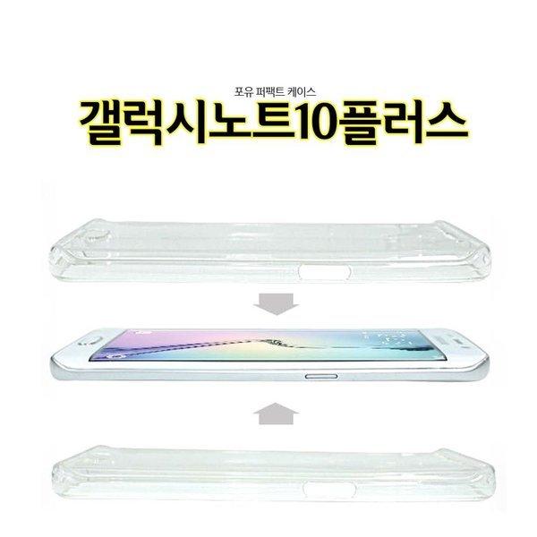 4U 퍼팩트 갤럭시노트10플러스 케이스 N976 상품이미지