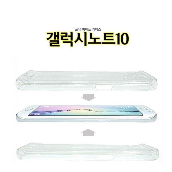 4U 퍼팩트 갤럭시노트10 케이스 N971 액정보호 상품이미지