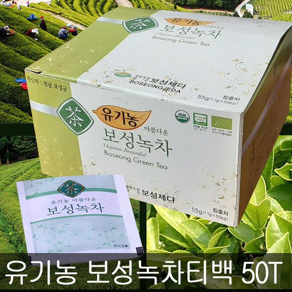 유기농 보성녹차 50티백 보성제다 녹차티백 상품이미지
