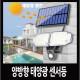 태양광 야외 조명등 벽등 센서등 정원등 7컬러 7RGB