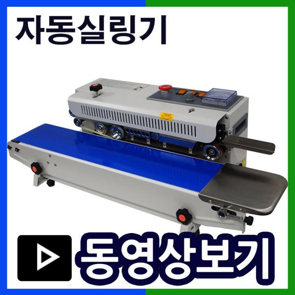 특가세일 SB-700H 수평형 밴드포장기 자동밴드실러 상품이미지