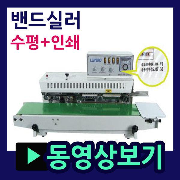 SB-1000H 수평형날짜인쇄 실링포장기 수평형실링기 상품이미지
