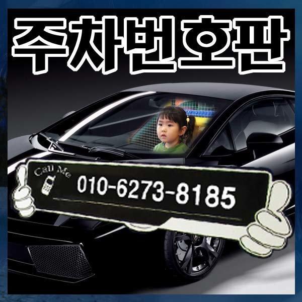 B747/주차알림판/주차전화번호/자동차주차알림판 상품이미지