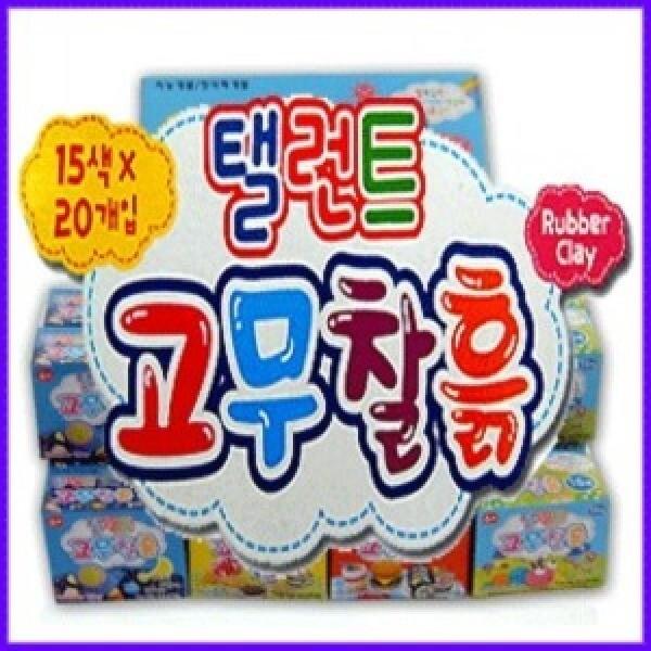 탤런트15색고무찰흙(20개1갑)/학습용/유토/점토 상품이미지