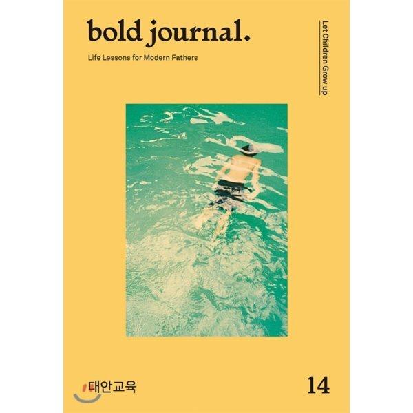볼드 저널 bold journal. (계간) : 14호  2019  : No.14 대안교육 Let Children Grow up  편집부 상품이미지