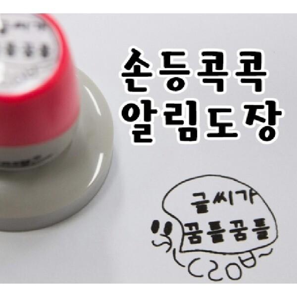 티처몰 민경쌤의 손등콕콕알림도장(종이전용) 상품이미지