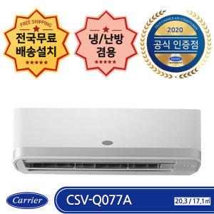 CSV-Q077A 전국배송무료 기본설치비포함 냉난방 1등급