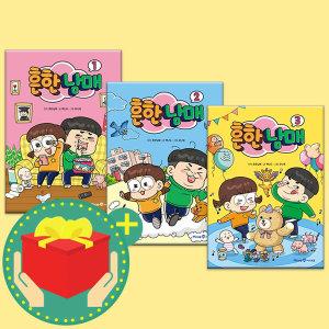 예약판매) 흔한남매 1 2 책 단행본 만화책 세트+2종사은품