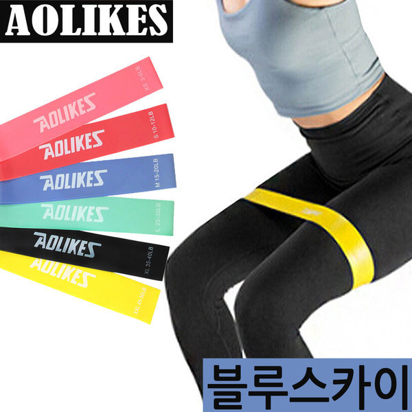 AOLIKES 루프밴드 스쿼트 홈트레이닝밴드 (블루스카이) 상품이미지