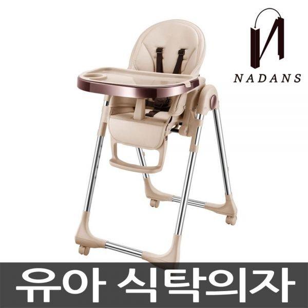 나단스 유아식탁의자  아기 하이체어  식탁의자 윈디 상품이미지