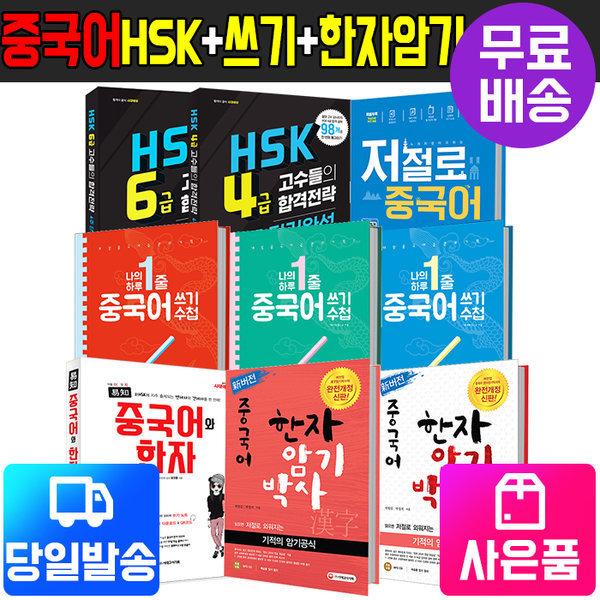 중국어공부  HSK+중국어쓰기수첩+중국어한자암기박사 모음전 시대교육 상품이미지
