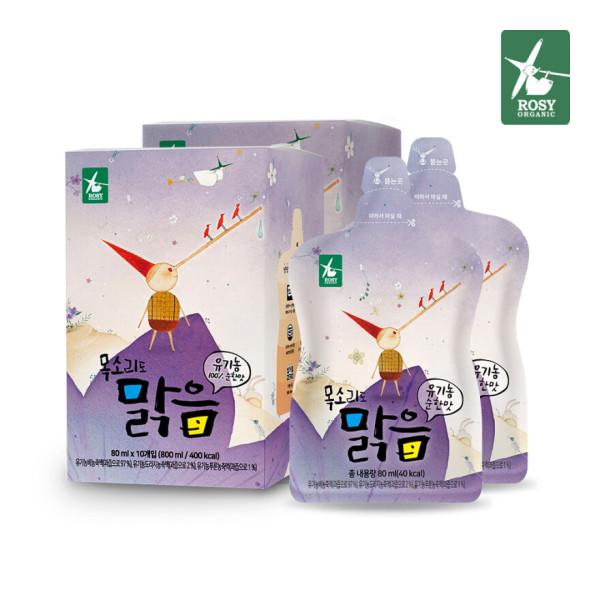 유기농 목소리도맑음 2BOX(20팩)/ 로지오가닉 상품이미지