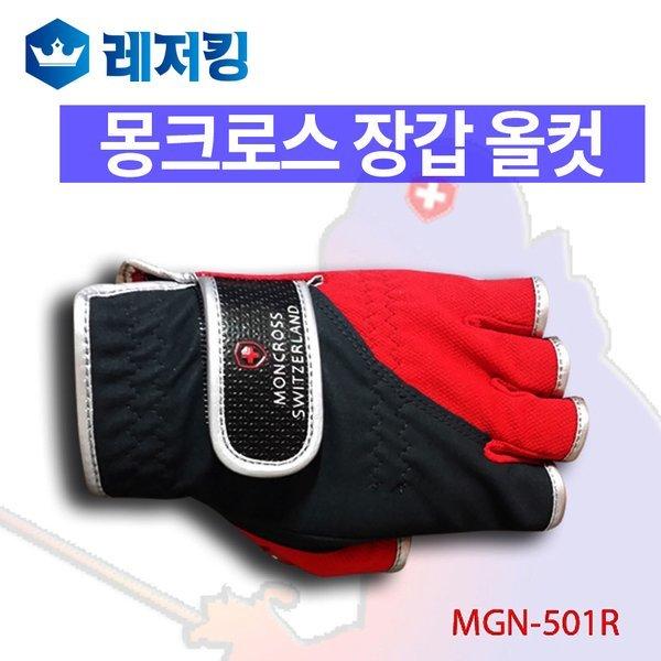 몽크로스 장갑 MGN-501R 낚시장갑 낚시용품 상품이미지