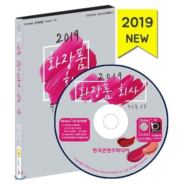 2019 화장품회사 주소록 CD : 화장품회사 순위  화장품 제조업체  화장품 도매업체  화장품 유통업체  편집부 상품이미지