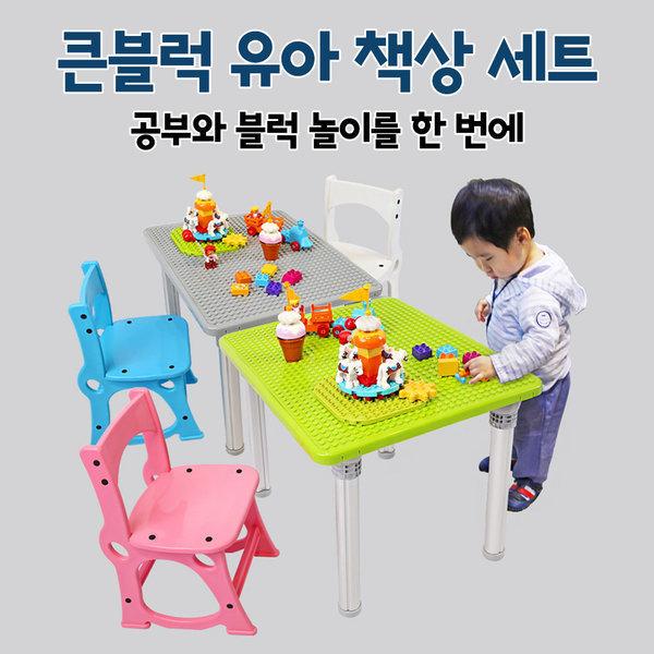 큰블럭 유아 책상세트 책상 그레이 의자 블루 세트 상품이미지