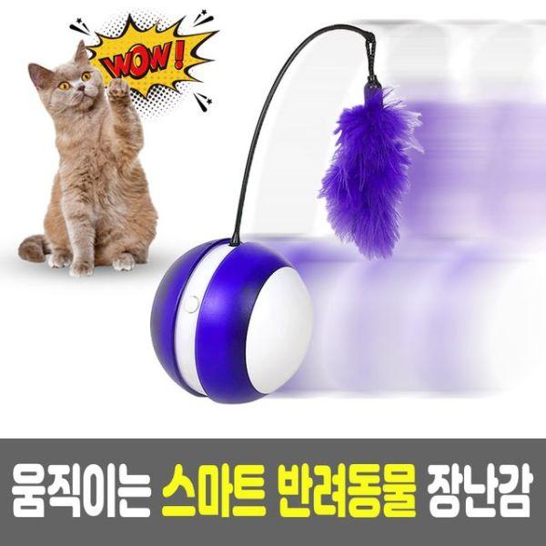 자동으로 움직이는 운동자극 강아지 고양이 장난감 상품이미지