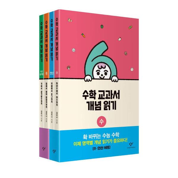 스마트펜 증정 / 수연산 + 도형세트 / 수학교과서 개념읽기 / 창비 상품이미지