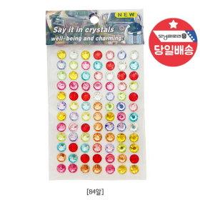 보석 스티커 (84알) 꾸미기 만들기재료 유아 특별활동