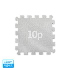 지앤마 안심 퍼즐매트 12mm 그레이 10p / 놀이방 매트