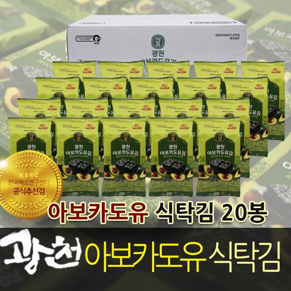 본사직판 아보카도유 광천김 식탁김 13g 20봉 세트 상품이미지