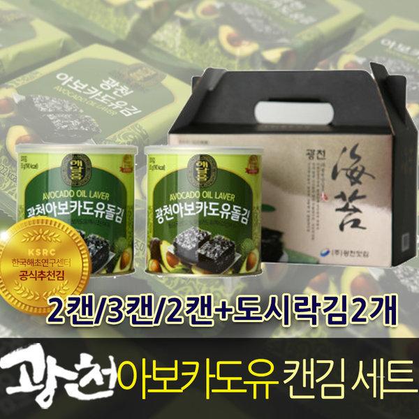 본사직판 아보카도유 캔김 선물세트 상품이미지